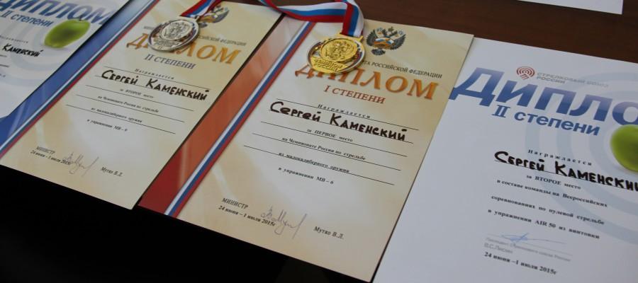 Сергей Каменский завоевал две серебряные медали на всероссийских соревнованиях по стрельбе из пневматического оружия.