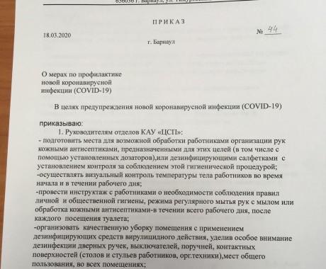 О мерах по профилактике новой коронавирусной инфекции (COVID-19)